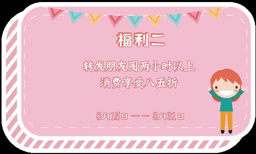 福利二.png