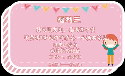 福利三.png